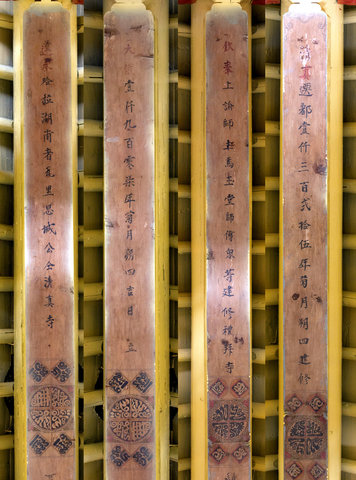 Chinese Writing Dungan Mosque